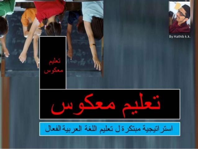 تعليم معكوس .. استراتيجية مبتكرة في تدريس اللغة العربية Flipped-classroom-arabic-ppt-1-638
