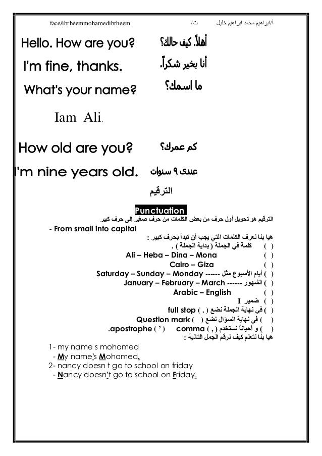 مذكرة التّمَيز فى قواعد اللغة الانجليزية للمرحلة الابتدائية Grammer-3-638