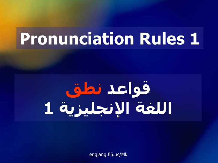 RULES OF PRONUNCIATION قواعد النطق Pronunciation-rules-1-1-728