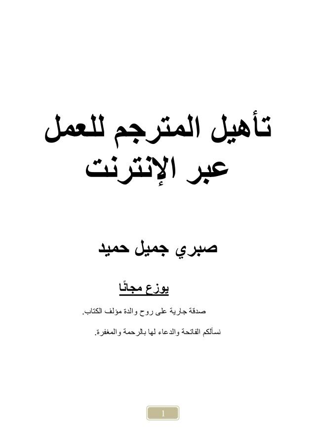 تحميل كتاب تأهيل المترجم للعمل عبر الإنترنت  -1-638