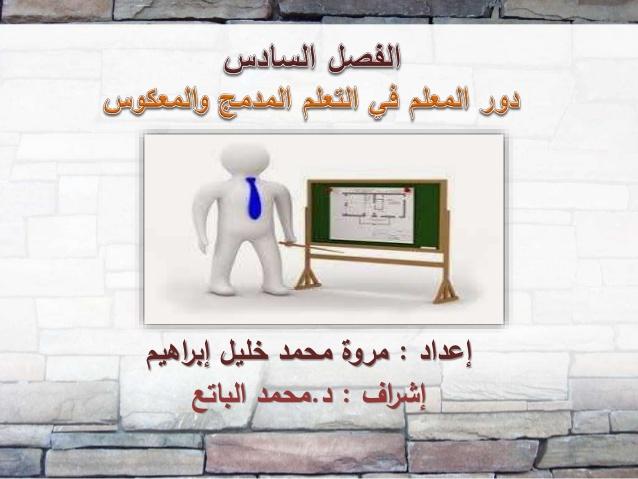 جديد .. دور المعلم في التعلم المدمج والمعكوس -1-638