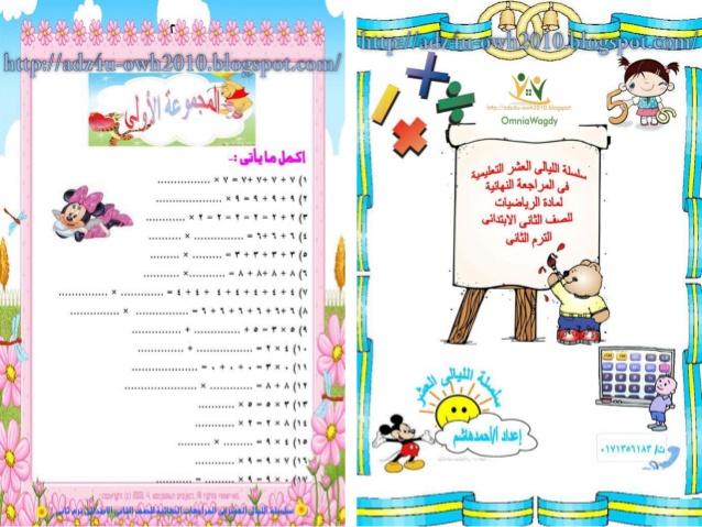 """سلسلة مراجعات أ/ احمد هاشم """"الليالي العشر"""" فى رياضيات 1,2,3,4,5,6 ابتدائي الترم الثاني -1-638"""