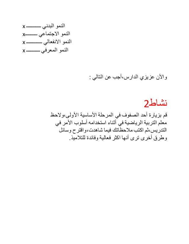 مهم.. التربية الرياضية وطرق تدريسها -9-638