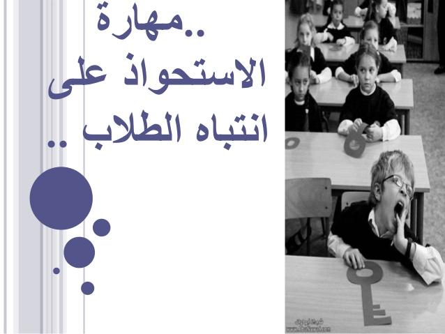 للمعلمين: مهارة الاستحواذ على انتباه الطلاب Ppt-1-638