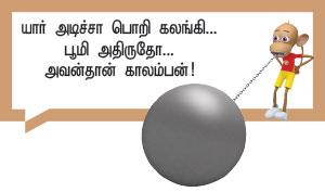 வீரயுக நாயகன் வேள் பாரி - 111 -சு.வெங்கடேசன் - சரித்திர தொடர் - Page 12 P83e_1542117890