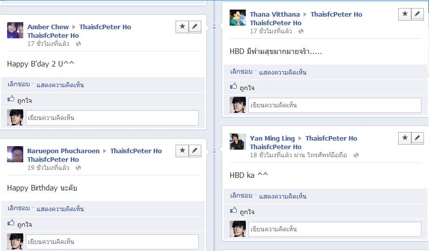 HAPPY BIRTH DAY TO PETER form ThaisFans 2012 C1ex3
