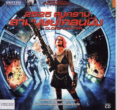 Clone Hunter : 2525 สงครามล่ามนุษย์โคลนนิ่ง [VCD master][พากย์ไทย] Clonehunter2525