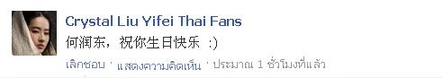 HAPPY BIRTH DAY TO PETER form ThaisFans 2012 H2x56