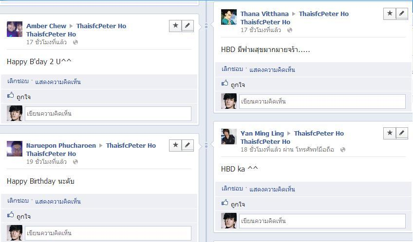 HAPPY BIRTH DAY TO PETER form ThaisFans 2012 Jnpj4