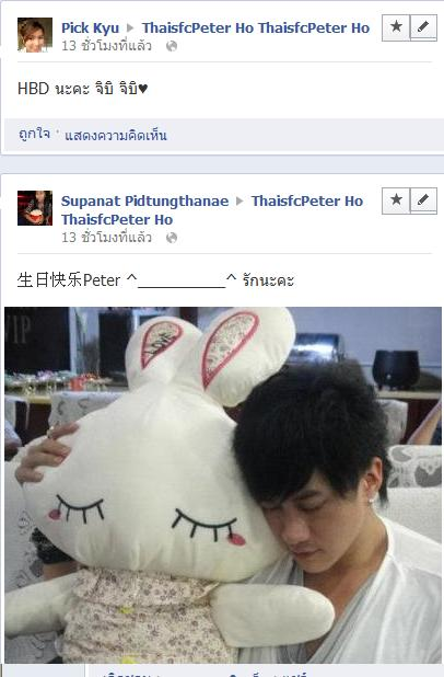 HAPPY BIRTH DAY TO PETER form ThaisFans 2012 40u42