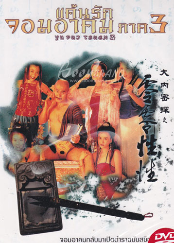 แค้นรักจอมอาคม3 Yu Puj Tsuen [VCD Master]-[พากย์ไทย]mediafire  Sak43