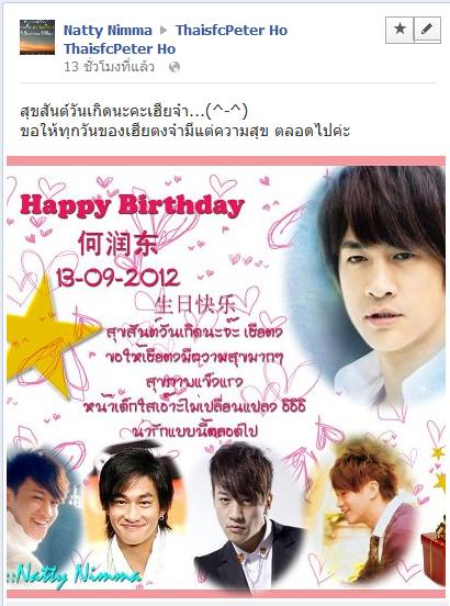 HAPPY BIRTH DAY TO PETER form ThaisFans 2012 76o01