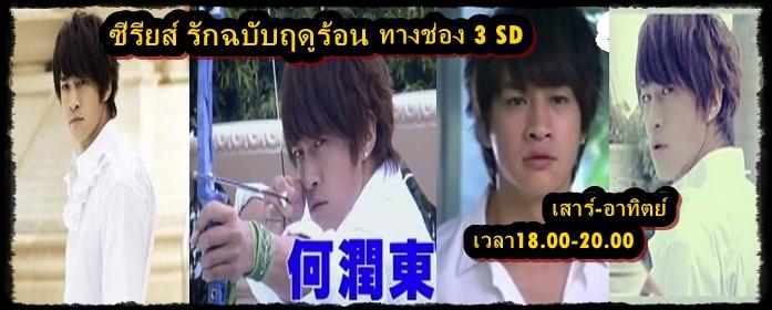 ซีรียส์ รักฉบับฤดูร้อน ทางช่อง3 sd ส-อา  Thai6