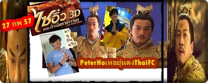 ไซอิ๋ว3มิติฉาย27กุมภา2014จ๊ะในไทย Xcbe7