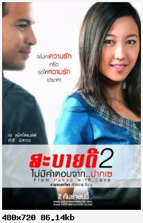 From Pakse with Love สะบายดี 2 ไม่มีคำตอบจากปากเซ -[VCD Master]-[พากย์ไทย]  Frompaksewithlove2