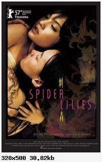 Spider Lilies จูบแรก กอดสุดท้าย หัวใจไม่เคยลืม[VCD Master]-[พากย์ไทย] Spiderlilies