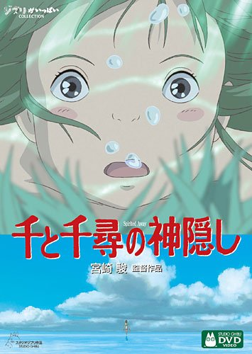 SEN TO CHIHIRO/WITH DVD PLAYERS+temple des bains B00005S8LI.09.LZZZZZZZ