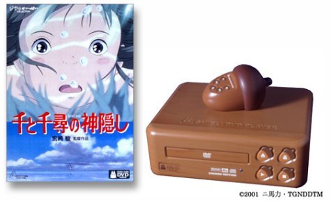 SEN TO CHIHIRO/WITH DVD PLAYERS+temple des bains B000066OAO.09.LZZZZZZZ