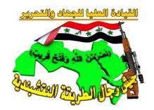 تخرج دفعه جديده من المجاهدين جيش رجال الطريقه النقشبنديه في قاطع التأميم Logo_naqshbndya2