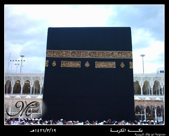 صور الحرم النبوي والمسجد الشريف وصور للكعبه Makkah13