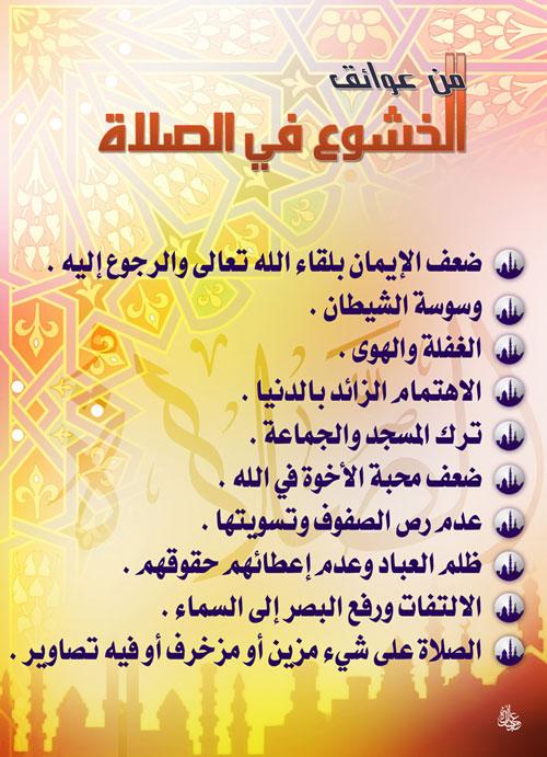الصلاة الصلاة وما ملكت ايمانكم  Salat12