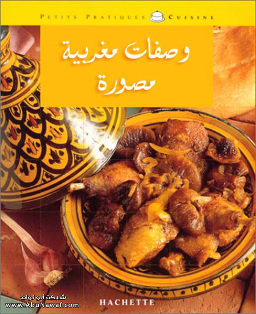 كتاب وصفات مغربية مصورة 6ae2dfe8c0