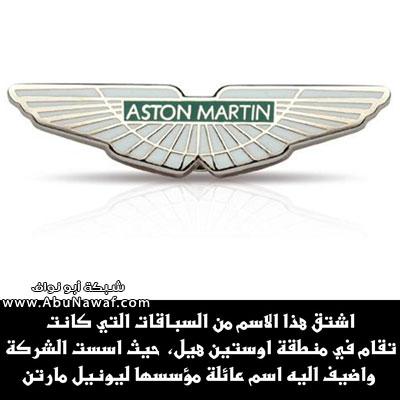 :: صور : معاني شعارات السيارات :: Auston