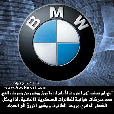 :: صور : معاني شعارات السيارات :: BMW