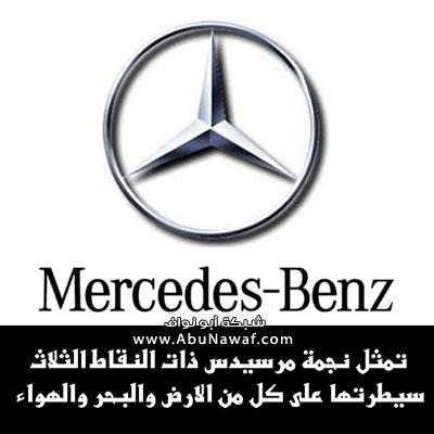 :: صور : معاني شعارات السيارات :: Benz