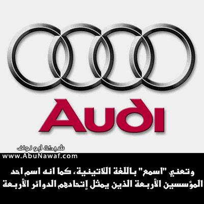 :: صور : معاني شعارات السيارات :: Audi