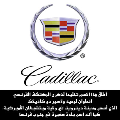 :: صور : معاني شعارات السيارات :: Cadillac