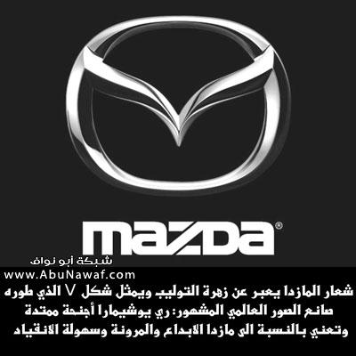 :: صور : معاني شعارات السيارات :: Mazda