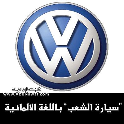 :: صور : معاني شعارات السيارات :: Vw