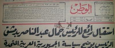 صوراً نادرة للرئيس الراحل جمال عبد الناصر خلال زيارته للمحافظات السورية 1