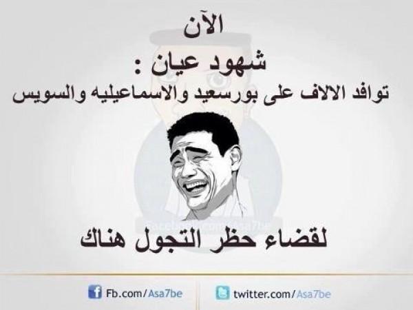 اضحك مع ..... كاريكاتير من وحى الأحداث ههههههههه - صفحة 2 3909879285