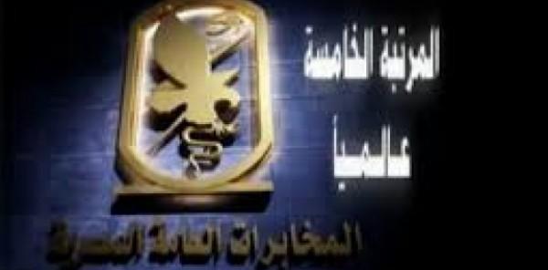 المخابرات المصرية تسترد مكانتها الرفيعه : الخامسة علي العالم   9998459010