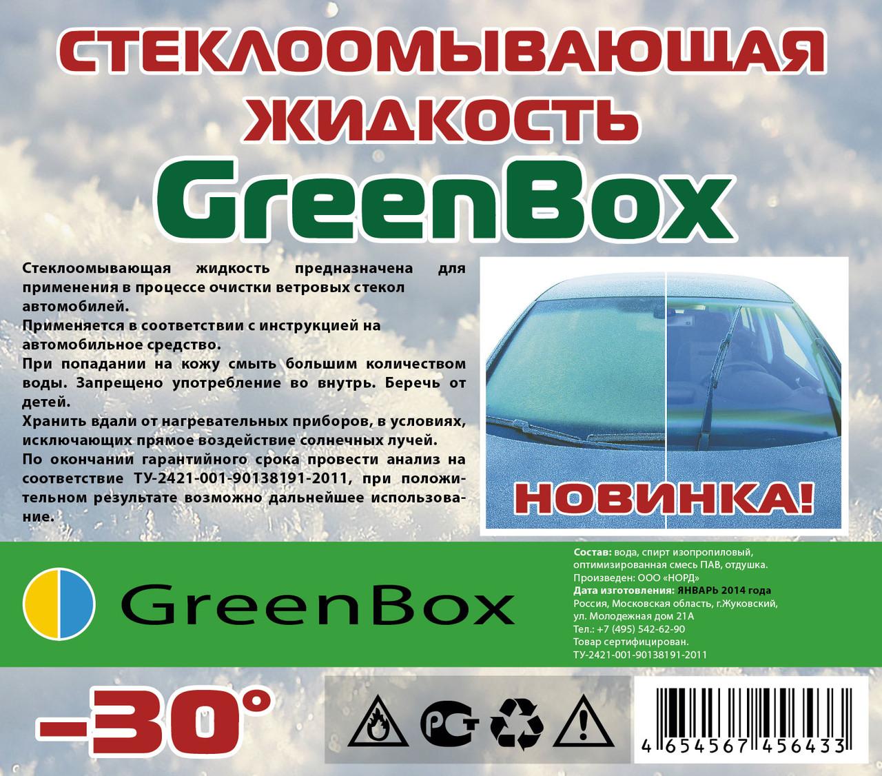 Стеклоомывающая жидкость GreenBox -30 25000 с НДС. 16355005_w640_h640_greenbox_30_1
