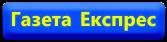 Газета Експрес
