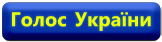 Голос України