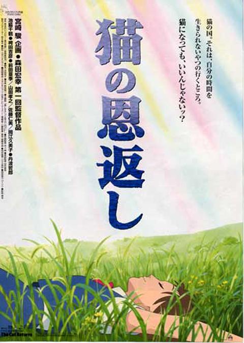 Les plus belles affiches de cinéma - Page 4 50495