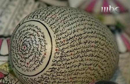 مسن سعودي كتب القرآن كاملا على قشور البيض Egg1