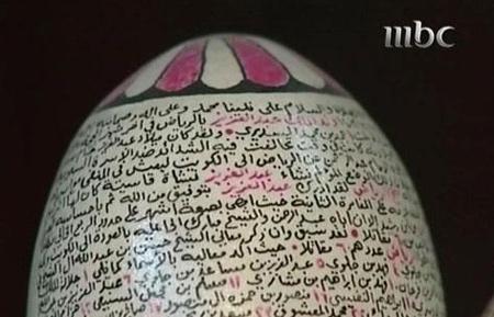 مسن سعودي كتب القرآن كاملا على قشور البيض Egg4