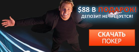 Лучшие условия на 888poker БЕЗДЕПОЗИТ 88 $ 888poker-innerPages-TS_5059-banner-allpromotions-RU-DL