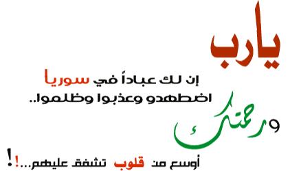 حملة ( دعائكم لآخواننا وآهلنا في  ســـوريـا ) - صفحة 8 Syria_syria