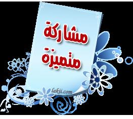 الى كل من ارادت التدين بالتريج اليكِ اكتب Ghadeer_Y8RJBP