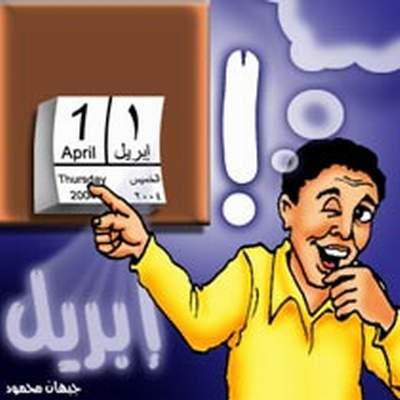 الحذر من كذبة أبريل ( نيسان ) أصلها وحكمها Saudi_210pic01