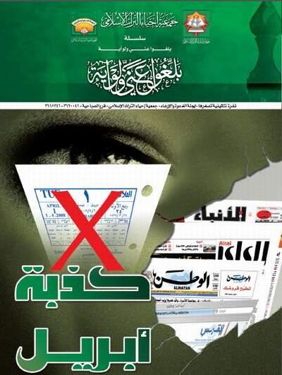 الحذر من كذبة أبريل ( نيسان ) أصلها وحكمها Saudi_7530