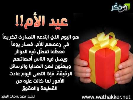 عـــيـد الأم.. عـــيـد الألـــم Saudi_domain-13f2cea43e