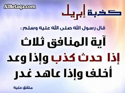الحذر من كذبة أبريل ( نيسان ) أصلها وحكمها Saudi_mosmyat-beda3-0013