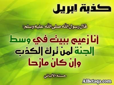 الحذر من كذبة أبريل ( نيسان ) أصلها وحكمها Saudi_mosmyat-beda3-0025